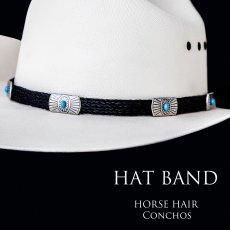 画像1: ブラックホースヘアー&5シルバー・ターコイズコンチョ ハット バンド/Horse Hair w/Conchos Hat Band(Black) (1)