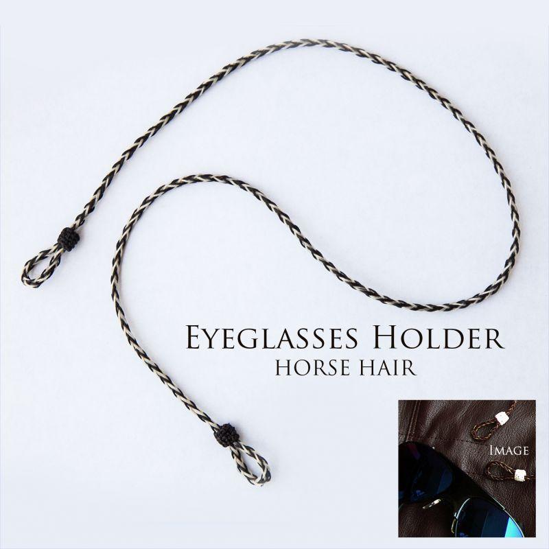 画像1: メガネ用ストラップ ホースヘアー(ブラック・ナチュラル)/Eyeglass Holder Horse Hair(Black/Natural)