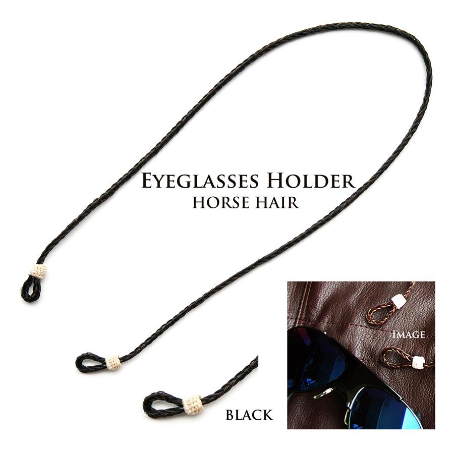 画像1: メガネ用ストラップ ホースヘアー(ブラック)/Eyeglass Holder Horse Hair(Black) (1)